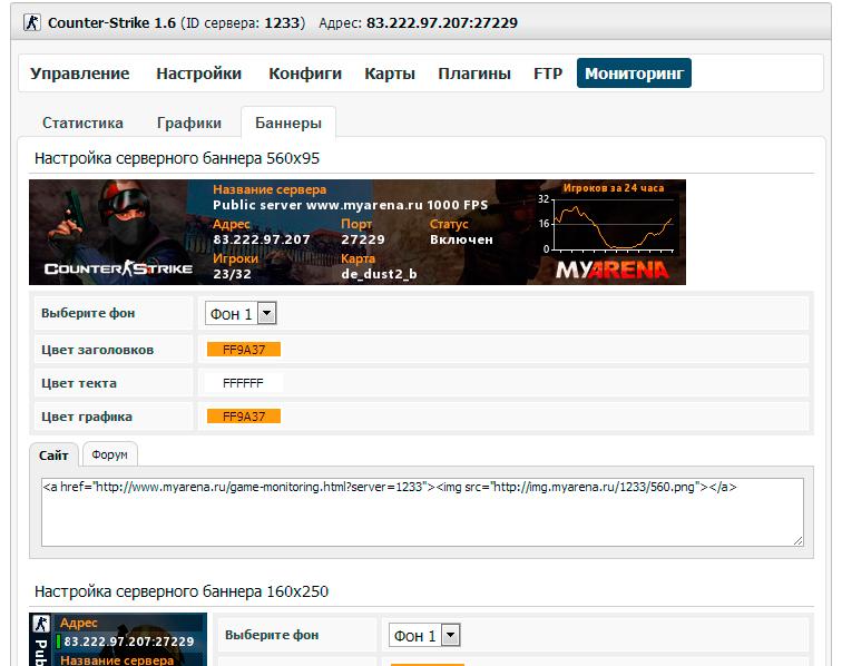 Скачать панель управления сервером ксс v34 :: buylaservoi