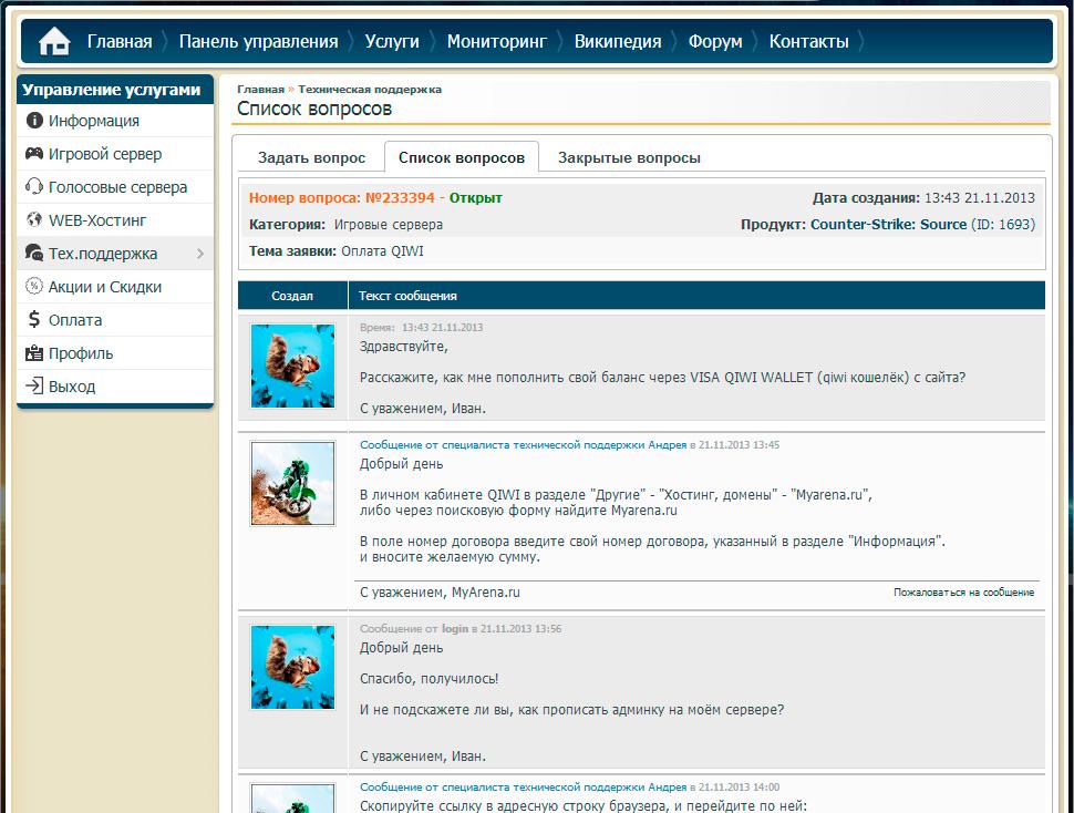 MyArena.ru :: Аренда серверов HLTV