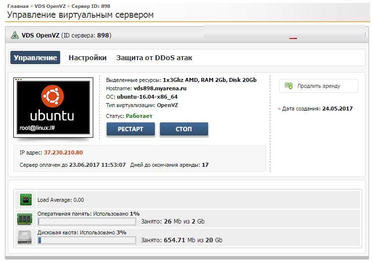 Аренда vps сервера linux создание интернет сайтов дизайн страница