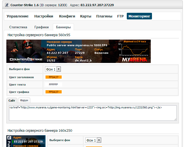 Mayarena хостинг игровых серверов готовая панель для игрового хостинга