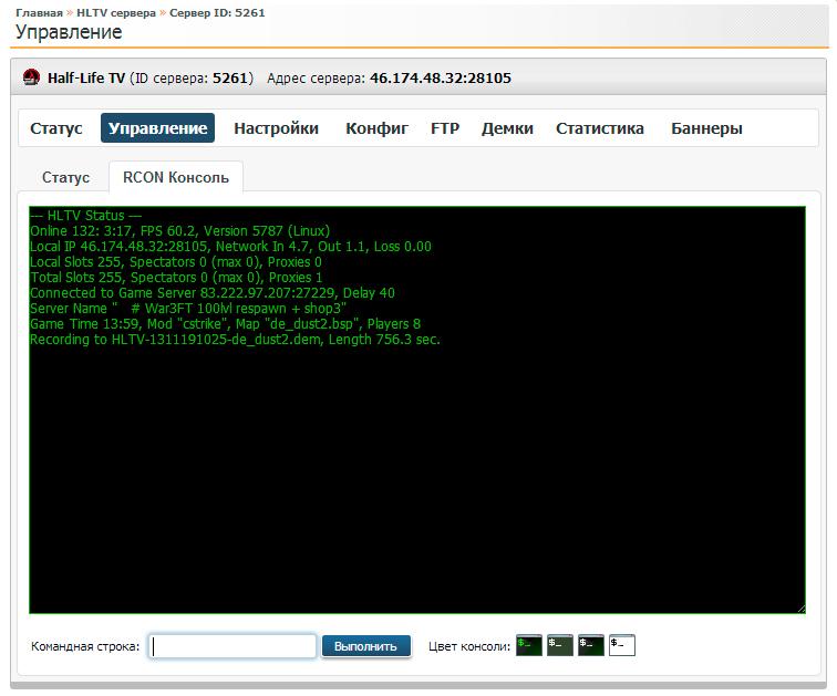 Программа для eghfdktybtv сервера в css v34 зеленоград создание вебсайтов