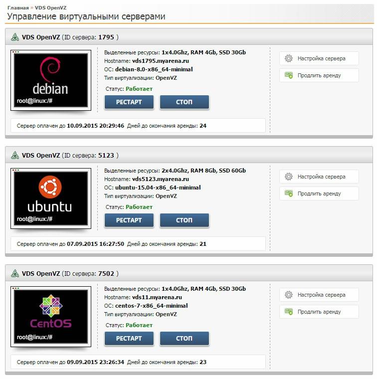 хостинг для сервера samp mysql
